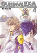 GUNDAM EXA(4)(角川コミックス・エース)