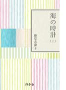 海の時計(上)(幻冬舎文庫)