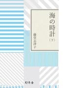 海の時計(下)(幻冬舎文庫)