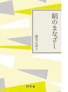 絹のまなざし(幻冬舎文庫)