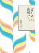きららの指輪たち(幻冬舎文庫)
