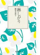 淋しがり(幻冬舎文庫)