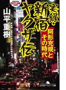 実録・新宿ヤクザ伝 阿形充規とその時代(幻冬舎アウトロー文庫)