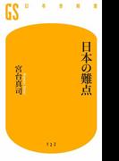 日本の難点(幻冬舎新書)