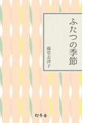 ふたつの季節(幻冬舎文庫)