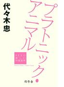 プラトニック・アニマル SEXの新しい快感基準(幻冬舎アウトロー文庫)
