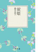 蛍姫(幻冬舎文庫)