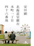 【期間限定価格】北海道室蘭市本町一丁目四十六番地