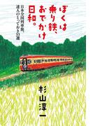 ぼくは乗り鉄、おでかけ日和。  日本全国列車旅、達人のとっておき33選(幻冬舎単行本)