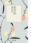 めざめ(幻冬舎文庫)