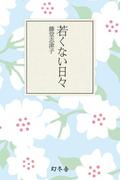 若くない日々(幻冬舎文庫)