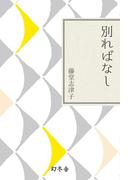 別ればなし(幻冬舎文庫)