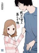 親父の愛人と暮らす俺(1)(バーズコミックス デラックス)