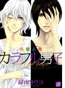 カラフル男子(drapコミックス)