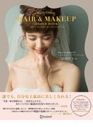 Happy Wedding HAIR&MAKEUP ORDER BOOK ハッピー ウェディング ヘアメイクブック