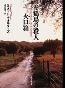養鶏場の殺人/火口箱(創元推理文庫)