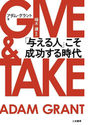 【期間限定価格】GIVE & TAKE 「与える人」こそ成功する時代