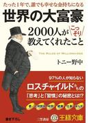 世界の大富豪2000人がこっそり教えてくれたこと(王様文庫)