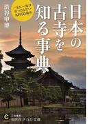 日本の古寺を知る事典(知的生きかた文庫)