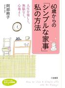60歳からの「シンプルな家事」私の方法(知的生きかた文庫)