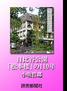 時代の証言者 日比谷公園 「松本楼」の110年 小坂哲瑯(読売ebooks)