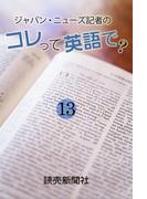ジャパン・ニューズ記者の コレって英語で? 13(読売ebooks)