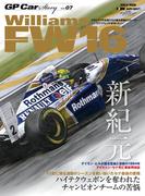 GP Car Story Vol.07(サンエイムック)