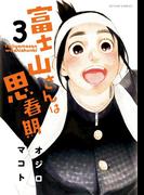 富士山さんは思春期 3(アクションコミックス)