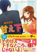 甘え下手 (1)(ベリーズ文庫)