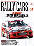 RALLY CARS Vol.4(サンエイムック)