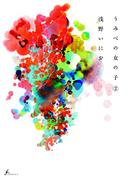 うみべの女の子(2)(F×COMICS)