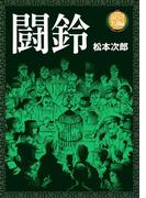 闘鈴(太田MANGA SINGLES)