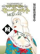 マドモアゼル・モーツァルト2