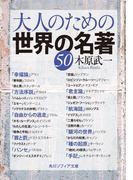 大人のための世界の名著50(角川ソフィア文庫)