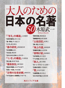 大人のための日本の名著50(角川ソフィア文庫)