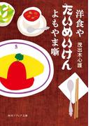 洋食や たいめいけん よもやま噺(角川ソフィア文庫)