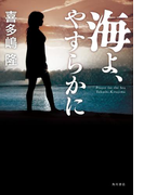 海よ、やすらかに(角川書店単行本)