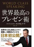 【期間限定価格】世界最高のプレゼン術 World Class Speaking(角川書店単行本)