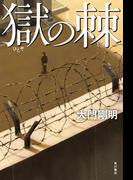 獄の棘(角川書店単行本)