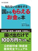 【期間限定価格】知らないと損をする 国からもらえるお金の本(角川SSC新書)