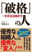「破格」の人 ―半歩出る働き方(角川SSC新書)