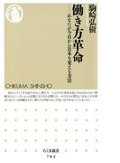 働き方革命 ――あなたが今日から日本を変える方法(ちくま新書)