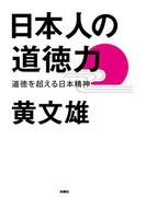 日本人の道徳力(扶桑社BOOKS)