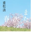 また次の春へ(扶桑社BOOKS)