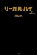リーガル・ハイ 2ndシーズン(フジテレビBOOKS)