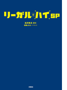 リーガル・ハイ SP(フジテレビBOOKS)
