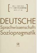 講座ドイツ言語学 第3巻 ドイツ語の社会語用論