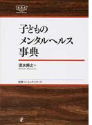 子どものメンタルヘルス事典 (日評ベーシック・シリーズ)