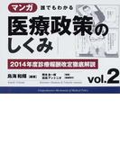 マンガ誰でもわかる医療政策のしくみ vol.2 2014年度診療報酬改定徹底解説