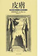 皮膚 文学史・身体イメージ・境界のディスクール